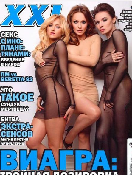 журнал xxl спорт приложение 25 июнь 2007 модель елена эро фото