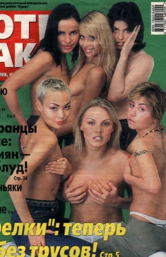Порно фото группа стрелки